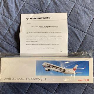 嵐 - 20th ARASHI THANKS JET モデルプレーン