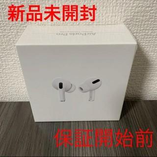Apple - 新品未開封 AirPods Pro ワイヤレス イヤホンエアポッズ プロ