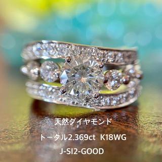 天然 ダイヤ リング トータル2.369ct J-SI2-GOOD K18WG