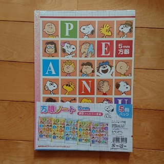 スヌーピー(SNOOPY)のSNOOPY☆5ミリ方眼ノート5冊パック(ノート/メモ帳/ふせん)