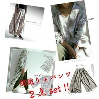 アンティカ(antiqua)のantiqua⭐シフォン羽織り+パンツ2点set!(セット/コーデ)