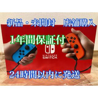 Nintendo  Switch 任天堂スイッチ本体新品未開封