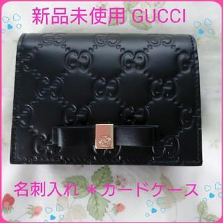 グッチ(Gucci)の新品未使用 GUCCI カードケース 名刺入れ(名刺入れ/定期入れ)