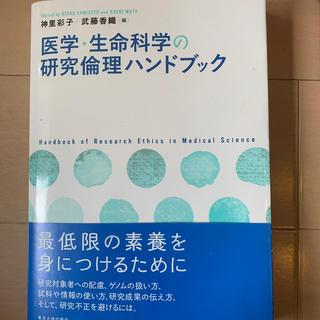 医学・生命科学の研究倫理ハンドブック(健康/医学)