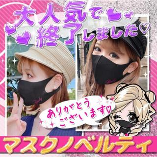 レディー(Rady)のゆいぱんさま専用 Rady マスク 3枚(日用品/生活雑貨)