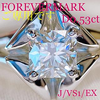 デビアス(DE BEERS)のフォーエバーマーク pt900エターナルコレクションD0.53ctスクエアダイヤ(リング(指輪))
