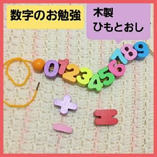 ファミリア(familiar)の数字 木製 ひもとおし 紐通し 知育玩具 計算 教育 学習 モンテッソーリ(知育玩具)
