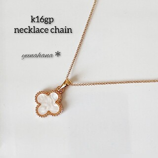 New k16gpネックレス ホワイトシェルパールクローバーチャーム(ネックレス)
