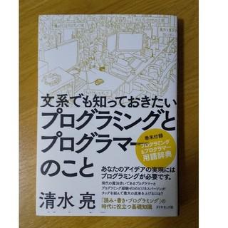 ダイヤモンドシャ(ダイヤモンド社)の文系でも知っておきたいプログラミングとプログラマ-のこと(ビジネス/経済)