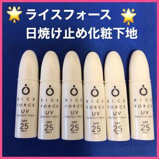 ライスフォース - ライスフォース  UVプロテクトミルク (日やけ止め化粧下地) 6本