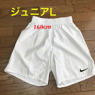 NIKE - ジュニアサッカーパンツ  160cm