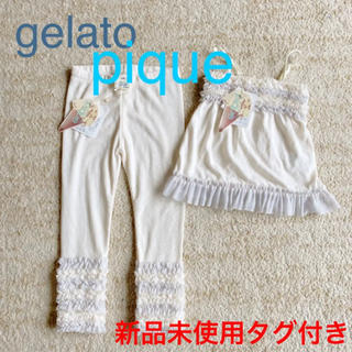 gelato pique - 新品未使用タグ付き ジェラートピケ セットアップ パジャマ キッズ