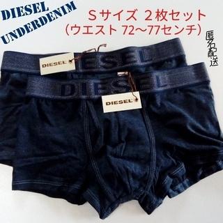 ディーゼル(DIESEL)の《 DIESEL / ディーゼル 》アンダーデニム Sサイズ 2枚セット(ボクサーパンツ)