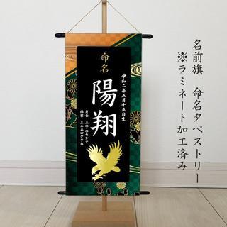 命名書 名前旗タペストリー きめつ風(命名紙)