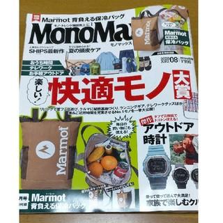 宝島社 - Mono Max (モノ・マックス) 2020年 08月号