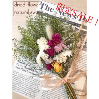 【四連休限定♥SALE】ピンク ドライフラワー スワッグ 花束 プレゼント(ドライフラワー)