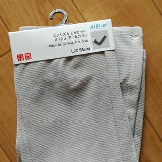 ユニクロ(UNIQLO)のエアリズム UVカット メッシュアームカバー【グレー・Lサイズ】(手袋)