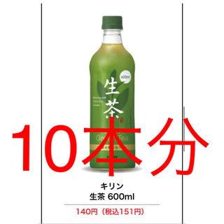 キリン(キリン)のキリン生茶600ml 10本分引換券(茶)