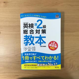 オウブンシャ(旺文社)の英検準2級 教本(資格/検定)
