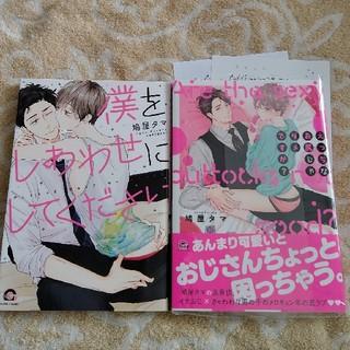 ☆BLコミック☆鳩屋タマ セット