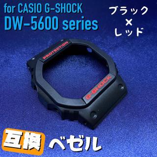 5600系G-SHOCK用 互換ベゼル ブラック×レッド(腕時計(デジタル))