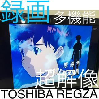 東芝 - 【録画、多機能モデル】東芝 レグザ 26型 液晶テレビ REGZA