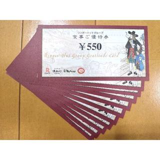 リンガーハット 株主優待券 6600円分(レストラン/食事券)