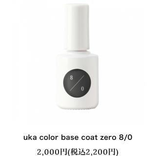コスメキッチン(Cosme Kitchen)のウカuka color base coat zero 8/0☆スモーキーグレー(ネイルトップコート/ベースコート)