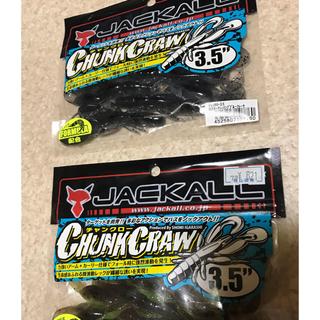ジャッカル(JACKALL)のジャッカル チャンクロー 3.5 2個セット 値下げ価格(ルアー用品)