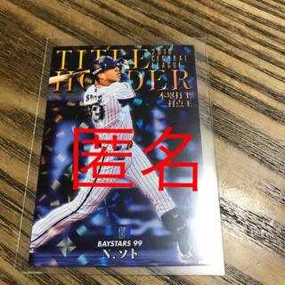 プロ野球チップス ソト DeNA