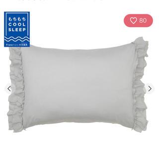 Francfranc - フランフラン フリル枕カバー ふわろ 涼感
