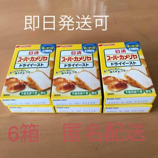 ニッシンセイフン(日清製粉)の日清 スーパーカメリア ドライイースト6箱(パン)