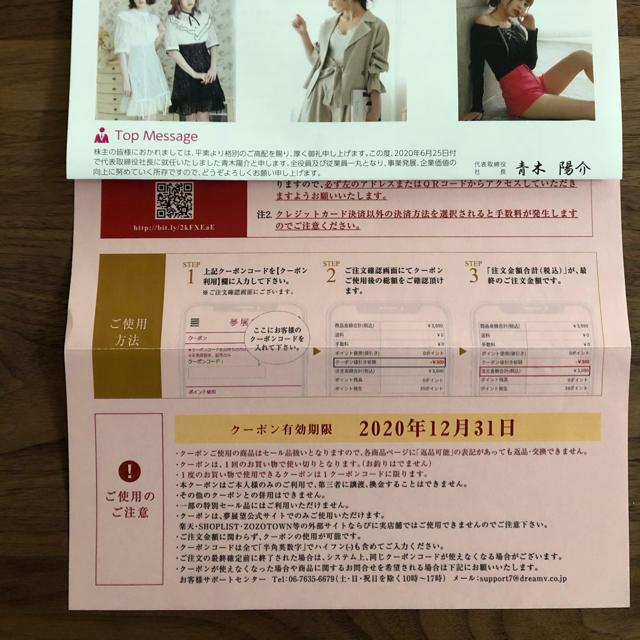 夢展望(ユメテンボウ)の夢展望 株主優待クーポンコード6,000円分 チケットの優待券/割引券(ショッピング)の商品写真