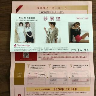 ユメテンボウ(夢展望)の夢展望 株主優待クーポンコード6,000円分(ショッピング)