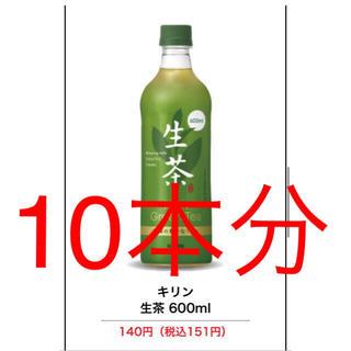 キリン(キリン)のキリン生茶600ml 引換券10本分(茶)