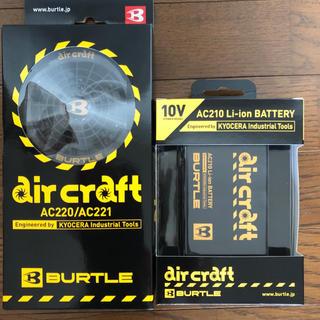 バートル(BURTLE)の新品 BURTLE バートル エアークラフト 空調服用 (その他)