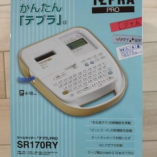 キングジム - テプラ SR170RY