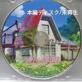 ジブリ - となりのトトロ 本編ディスク
