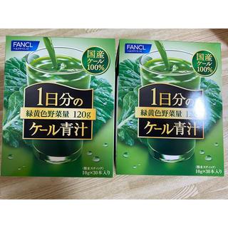 ファンケル(FANCL)の新品未開封 1日分のケール青汁 ファンケル  120g 30本×2 60本(青汁/ケール加工食品)