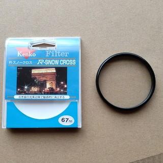 ケンコー(Kenko)の美品 kenko R-スノークロスフィルター 67mm(デジタル一眼)