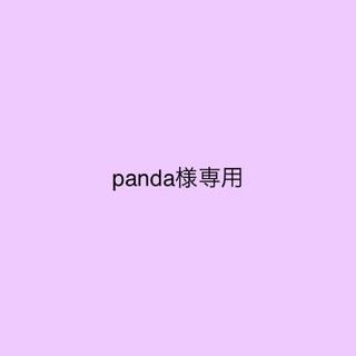 panda様専用♡