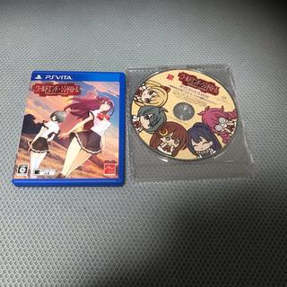 プレイステーションヴィータ(PlayStation Vita)のワールドエンド・シンドローム Vita  特典CD付き(携帯用ゲームソフト)