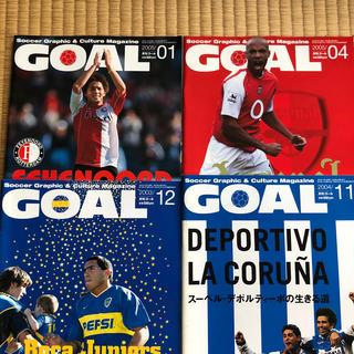 月刊GOAL 2003/12,2004/11,2005/1,4月号4冊セット(趣味/スポーツ)