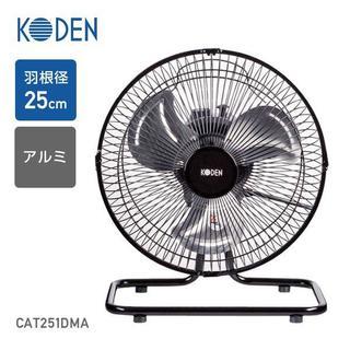 新品★25cm 据置型 アルミ工業扇風機 ・風量3段階/e(扇風機)