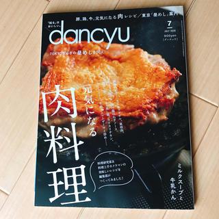 dancyu (ダンチュウ) 2020年 7月号(料理/グルメ)