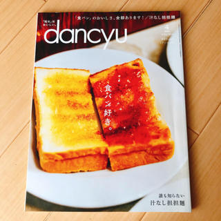 dancyu (ダンチュウ) 2018年4月号(料理/グルメ)