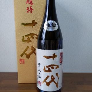 十四代 超特撰 播州山田錦 1800ml (2020・06)(日本酒)