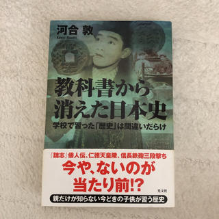 教科書から消えた日本史 学校で習った「歴史」は間違いだらけ
