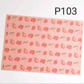 P103★アンティークピンクA4柄入りペーパー10枚(カード/レター/ラッピング)
