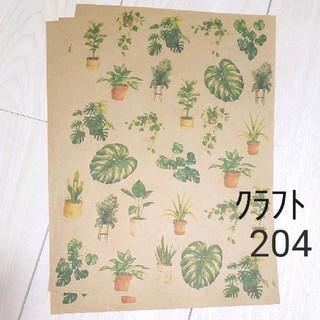 クラフト204✩柄入りクラフト紙A4☆10枚(カード/レター/ラッピング)